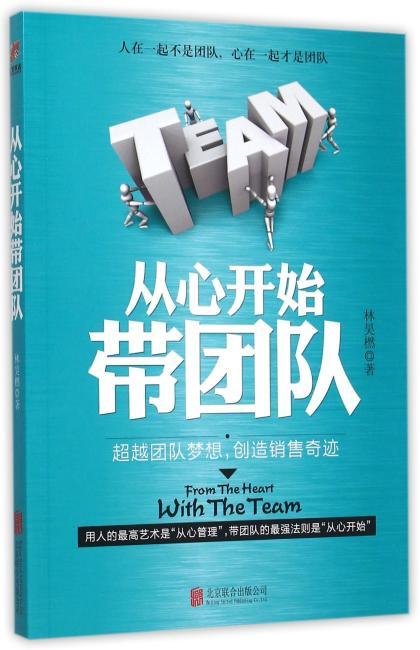 从心开始带团队 超越团队梦想,创造销售奇迹