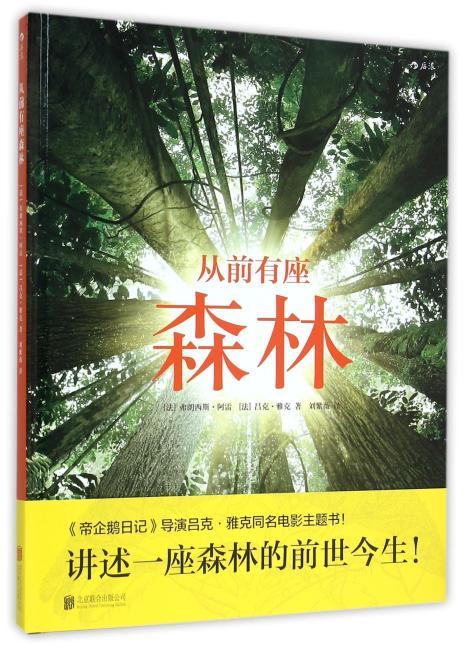 从前有座森林:纪录片大师、《帝企鹅日记》导演吕克?雅克同名电影主题书;这是一部森林传奇!这是一部森林的百科! 讲诉一座森林的前世今生!