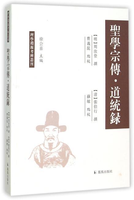 圣学宗传·道统录(理学渊源考辨丛刊)