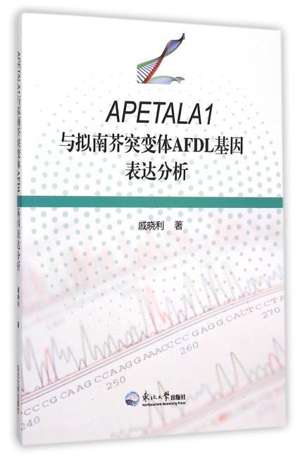 APETALA1与拟南芥突变体AFDL基因表达分析