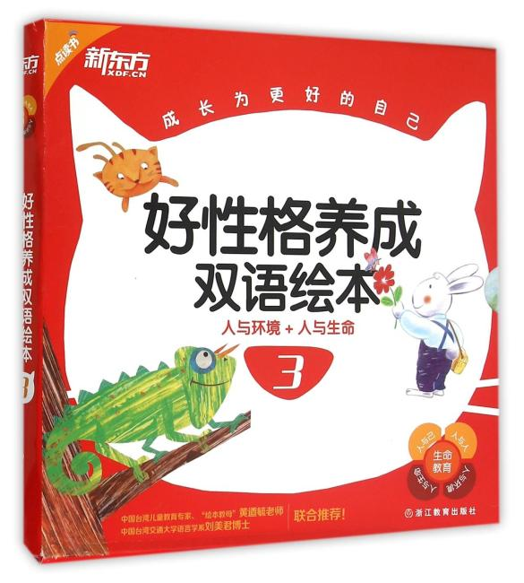 成长为更好的自己:好性格养成双语绘本3