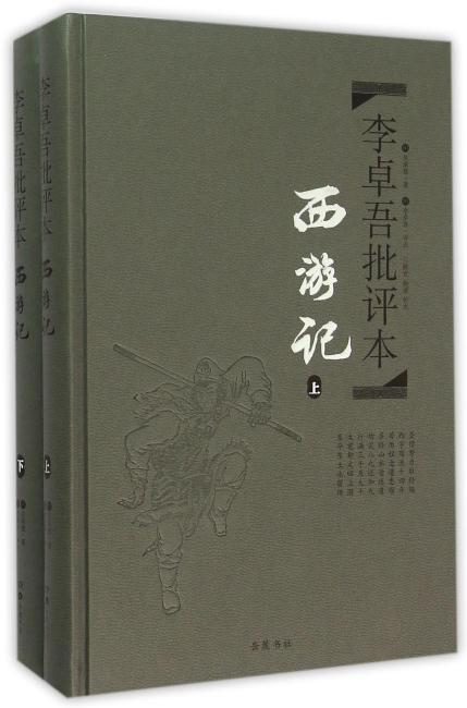 李卓吾批评本·西游记(精品珍藏版)