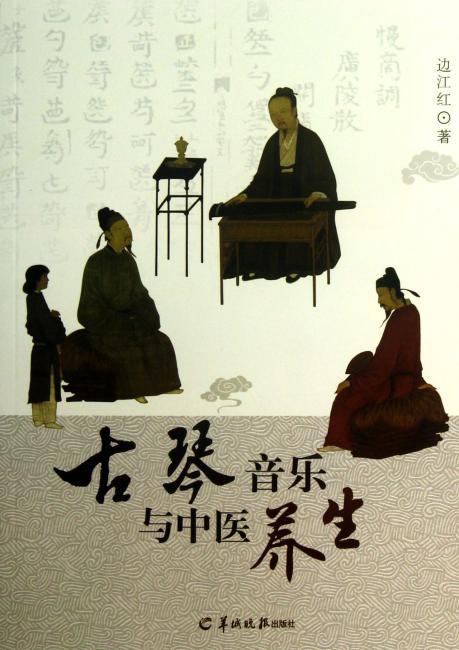 古琴音乐与中医养生