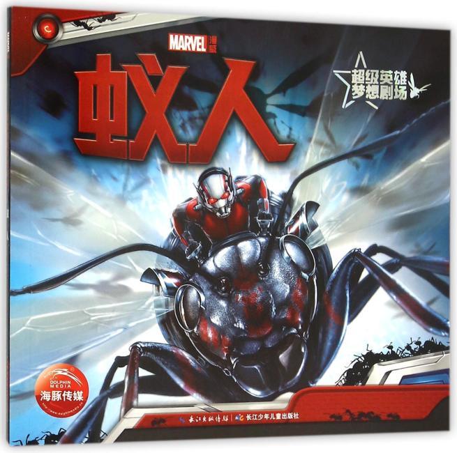 超级英雄梦想剧场:蚁人