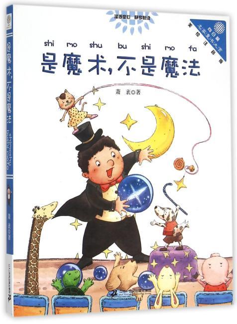 """是魔术,不是魔法 """"向日葵""""名家童书大赏 彩色注音版"""
