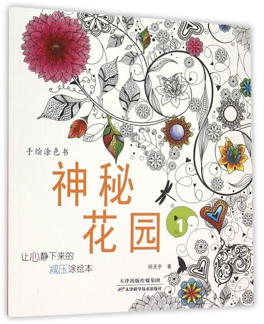 手绘涂色书 神秘花园1