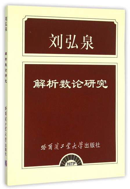 刘弘泉 解析数论研究
