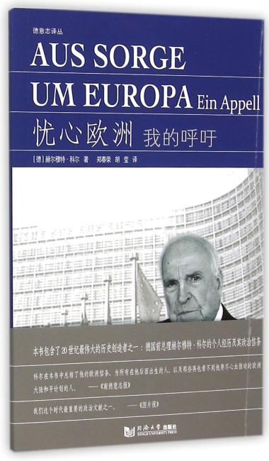 忧心欧洲:我的呼吁
