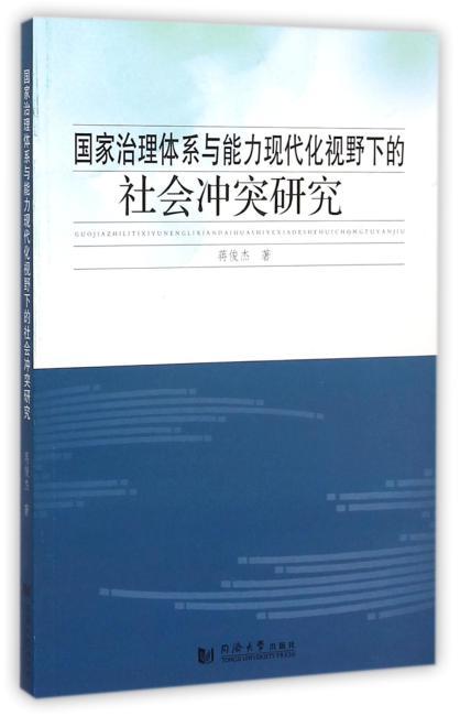 国家治理体系与能力现代化视野下的社会冲突研究