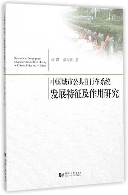 中国城市公共自行车系统发展特征及作用研究