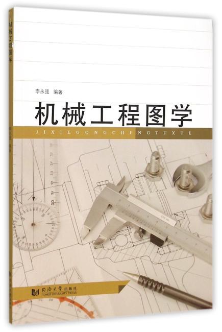 机械工程图学