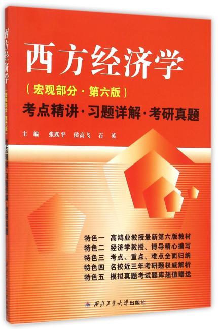 高鸿业西方经济学(宏观第六版)考点精讲·习题详解·考研真题(高鸿业《西方经济学》第六版配套辅导、考研指定辅导)