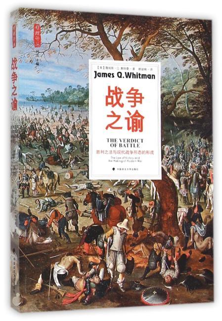 战争之谕:胜利之法与现代战争形态的形成(雅理译丛)