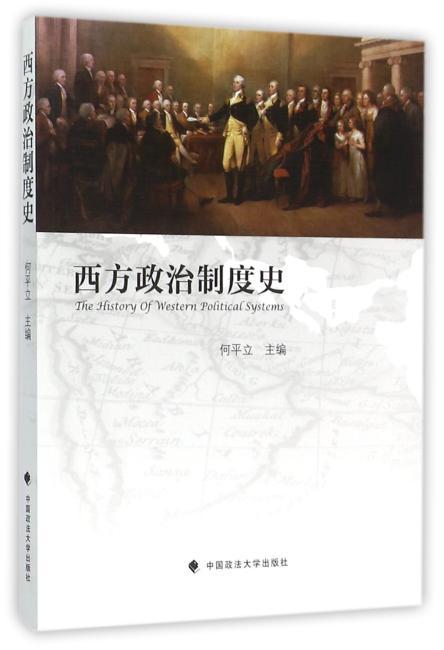 西方政治制度史