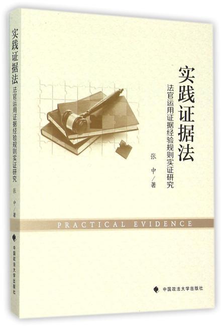实践证据法——法官运用证据经验规则实证研究