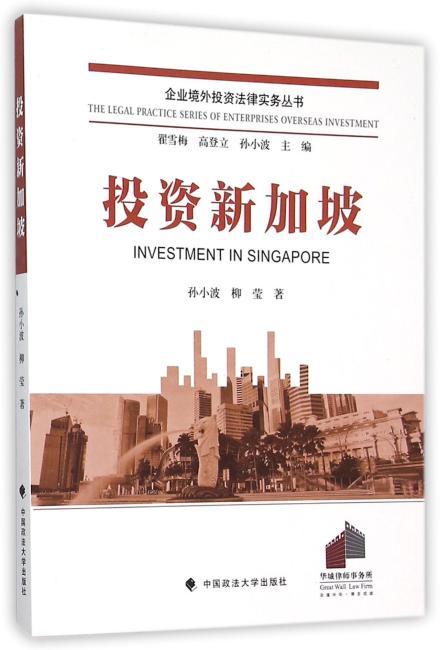 投资新加坡