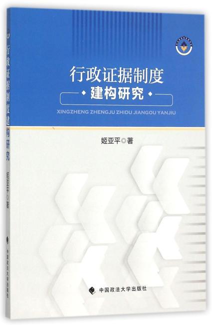 行政证据制度建构研究