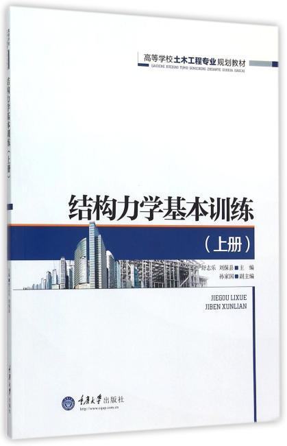结构力学基本训练(上册)