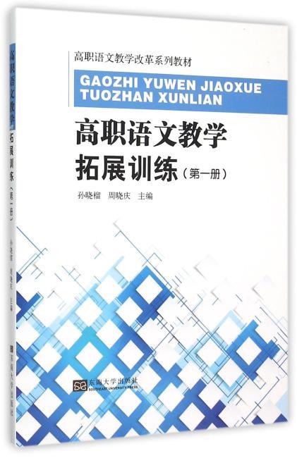 高职语文教学拓展训练 第1册