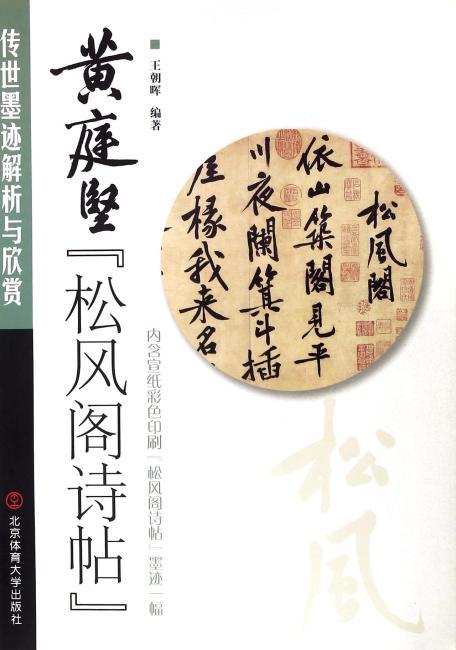 传世墨迹解析与欣赏——黄庭坚《松风阁诗帖》