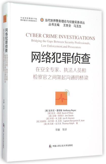 网络犯罪侦查(当代世界警务理论与侦查实务精要译丛)