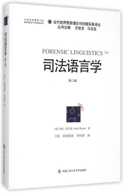 司法语言学(第二版)(当代世界警务理论与侦查实务译丛)