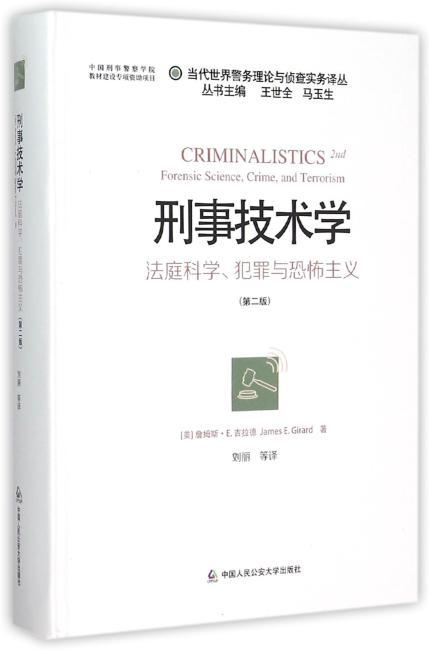 刑事技术学:法庭科学、犯罪与恐怖主义(当代世界警务理论与侦查实务译丛)