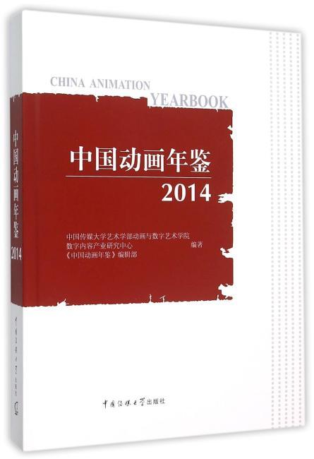 中国动画年鉴2014