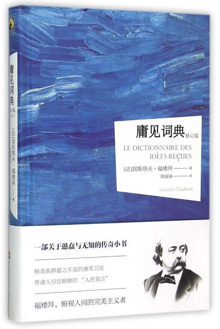 庸见词典(修订版)