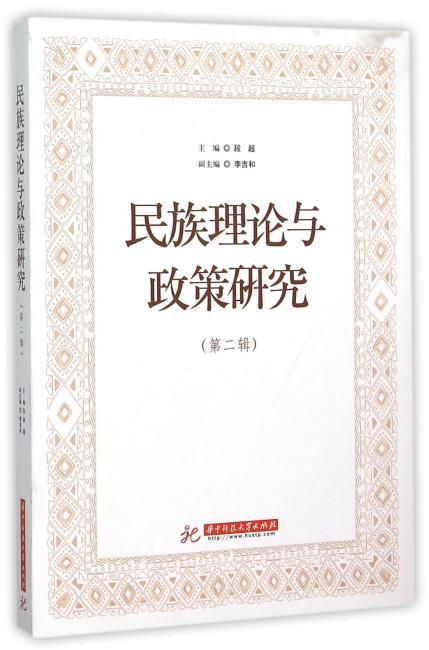 民族理论与政策研究(第二辑)