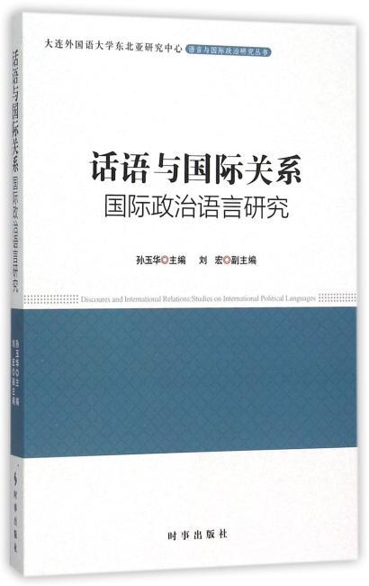 话语与国际关系:国际政治话语研究