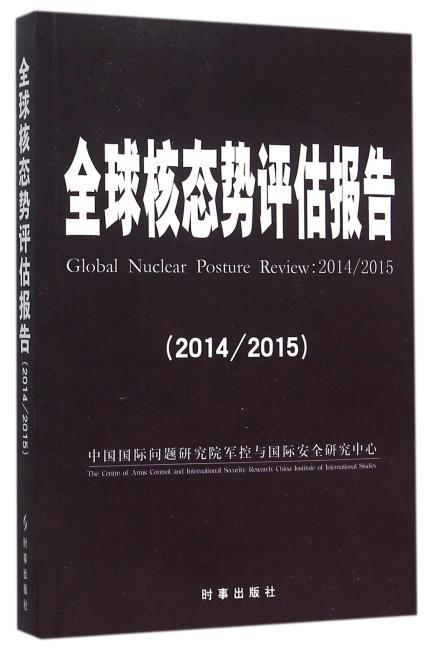 全球核态势评估报告(2014/2015)