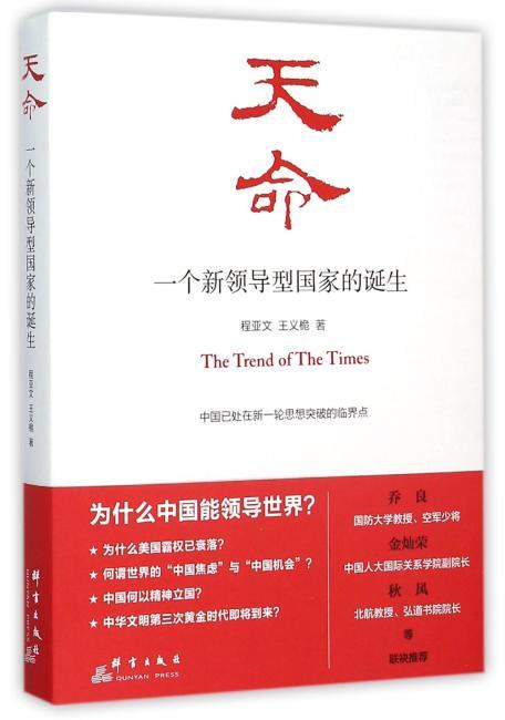 天命:一个新领导型国家的诞生(中国已处在新一轮思想突破的临界点)