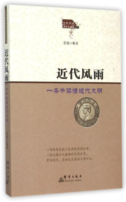 近代风雨:一本书读懂近代文明