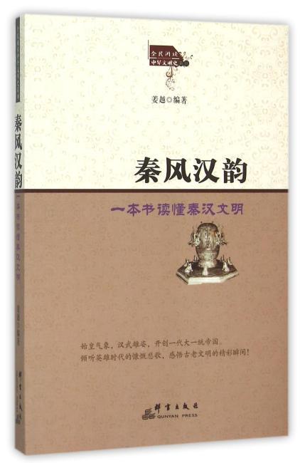 秦风汉韵:一本书读懂秦汉文明
