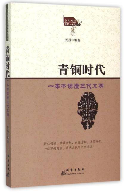 青铜时代:一本书读懂三代文明