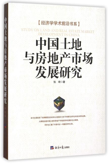 中国土地与房地产市场发展研究