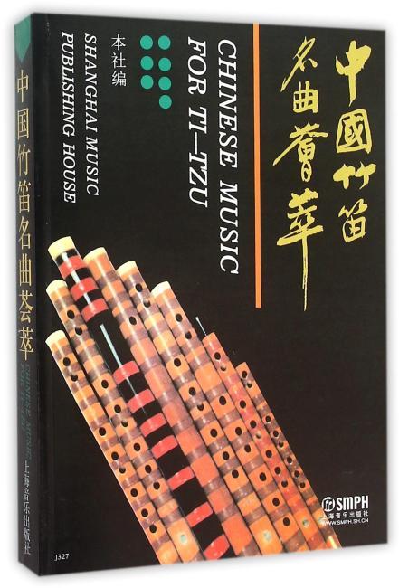 中国竹笛名曲荟萃
