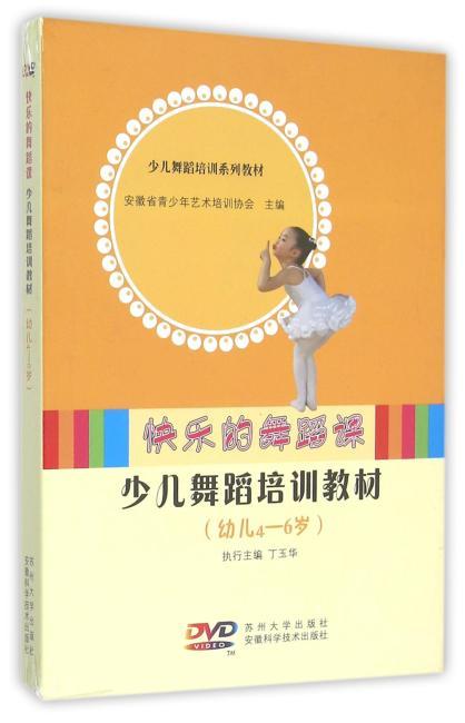 我们的舞蹈课-少儿舞蹈培训教材(幼儿4~6岁)