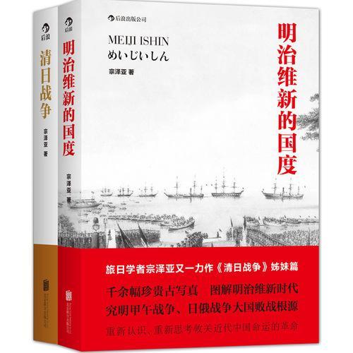 知日·观己:明治维新的国度+清日战争(套装共2册) :旅日学者宗泽亚经典力作,透过日本映照中国