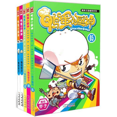 鸭蛋小厨神1-5(套装共5册)