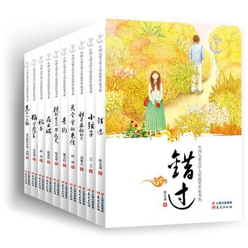 盛世繁星中国儿童文学大奖获奖作品书系套装(全套共十册)