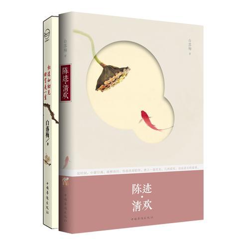白落梅古物芳华套装(共两册)