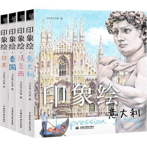 印象绘 (意大利+法兰西+日本+泰国)四本经典套装