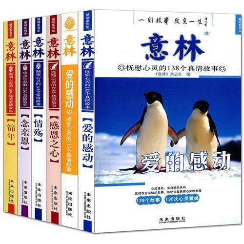 """意林""""温暖感动""""系列(套装全6册)"""