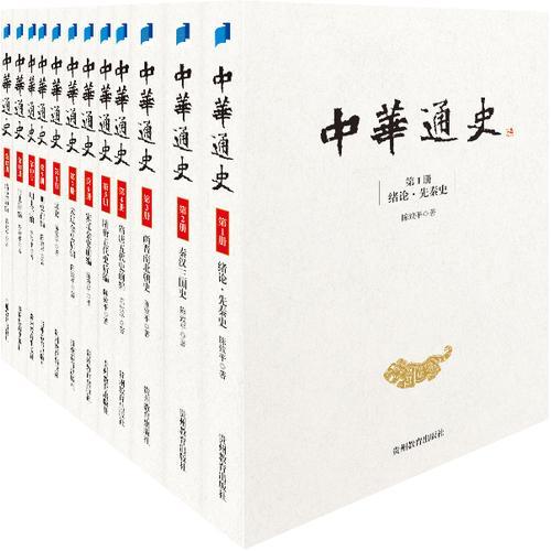 中华通史全12册