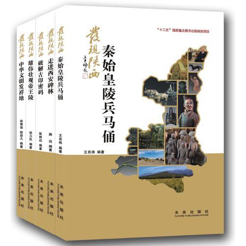 发现陕西(五册套装)《走进西安碑林》《雄伟壮观帝王陵》《秦始皇兵马俑》《中华文明发祥地》《破解古印密码》