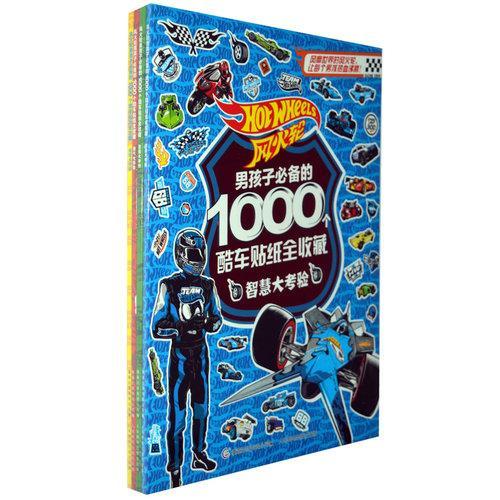 风火轮男孩必备的1000个酷车贴纸全收藏(套装共4册)