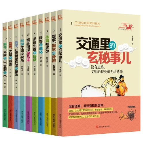 祖先的生活(全十册)