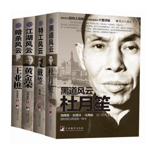 民国大佬全集(1-4册)